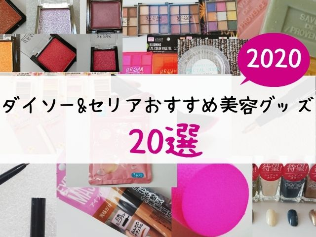 ダイソー・おすすめ・美容・2020・セリア・グッズ・100均