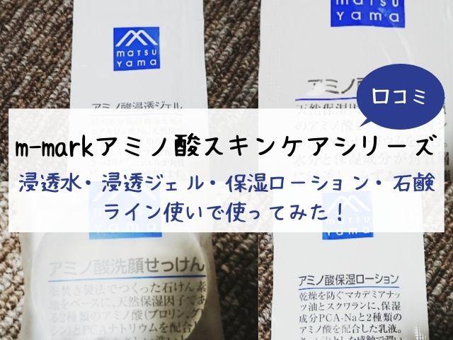 アミノ酸浸透ジェル・口コミ