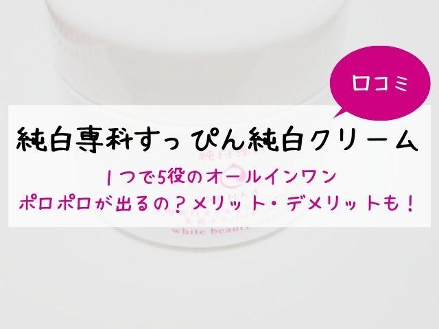 純白専科・美白オールインワンクリーム・口コミ・ポロポロ