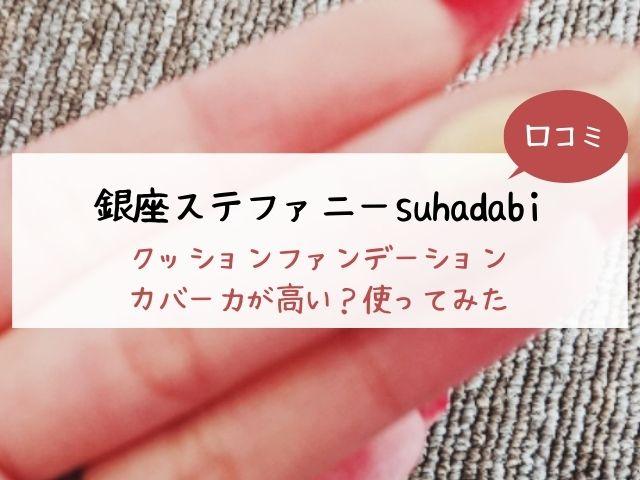 銀座ステファニー・ファンデーション・口コミ