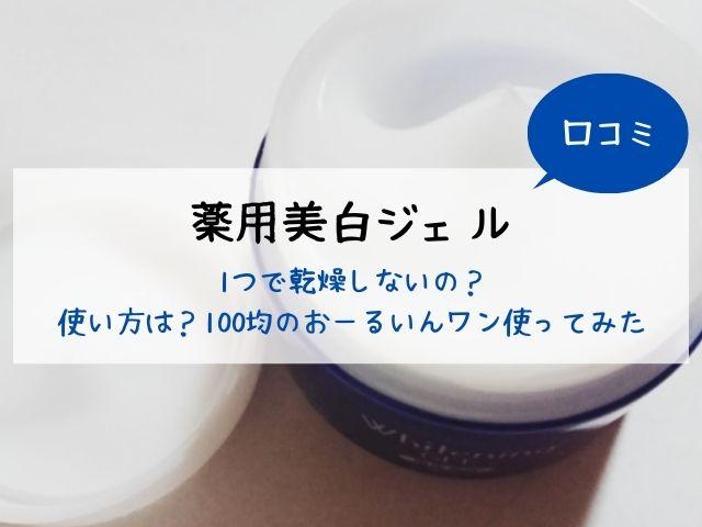 ダイソー・オールインワン・美白ジェル・口コミ