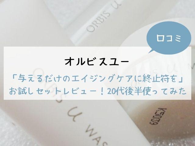 オルビスユー・口コミ・評判・20代