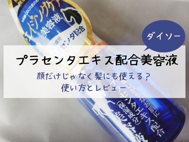 ダイソー・プラセンタ・100均・PCローション・美容液・口コミ
