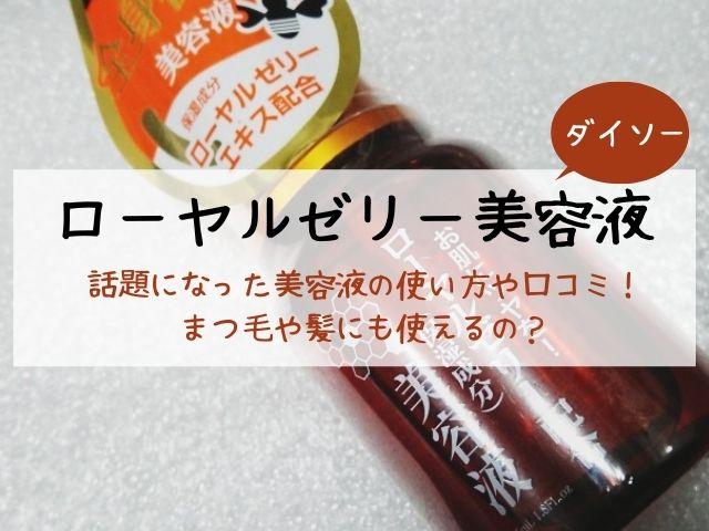 ダイソーローヤルゼリー配合美容液の使い方