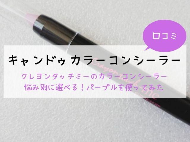 キャンドゥ・カラーコンシーラー・クレヨンタッチミー・口コミ