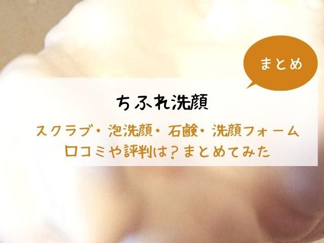 ちふれ・洗顔・ニキビ・口コミ
