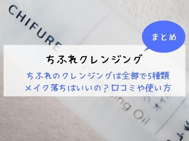 ちふれ・メイク落とし・クレンジング・口コミ