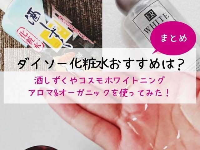 ダイソー・化粧水・おすすめ・100均