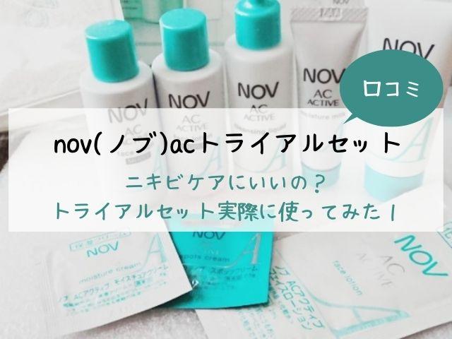 ノブ・nov・acアクティブ・口コミ