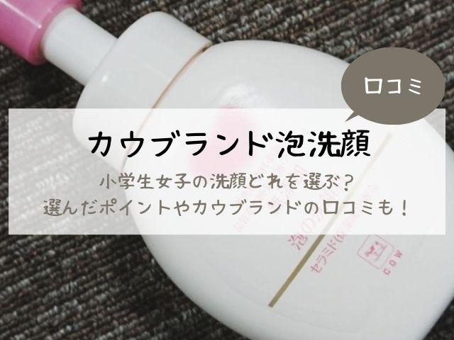 小学生・洗顔料・おすすめ・市販・カウブランド・口コミ