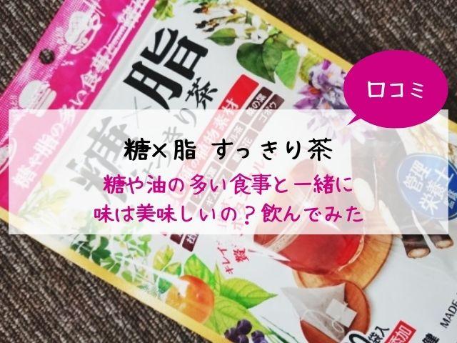 糖×脂すっきり茶・口コミ