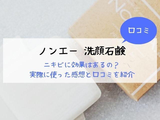ノンエー・口コミ・洗顔・石鹸