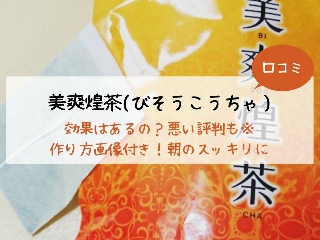 びそうこうちゃ・口コミ・評判・美爽煌茶・痩せる・効果・ダイエット