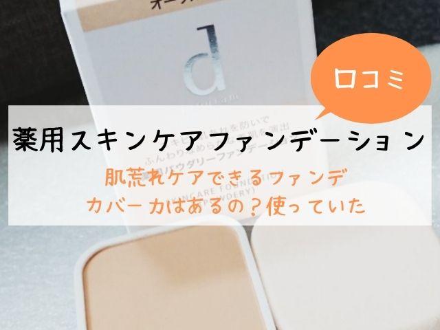 dプログラム・ファンデーション・口コミ・カバー力