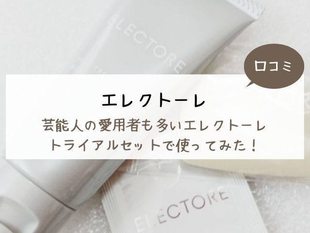 エレクトーレ・口コミ・化粧水