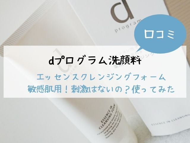 dプログラム・洗顔・口コミ・エッセンスインクレンジングフォーム