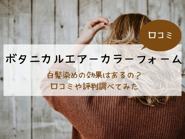 ボタニカルエアカラーフォーム・口コミ・効果