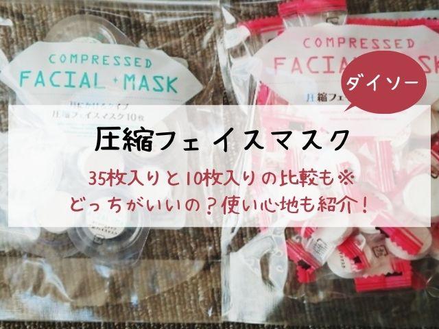 ダイソー・圧縮フェイスマスク・35枚入り・使い方・比較