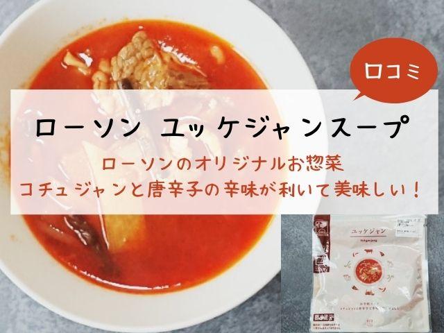 ローソン・ユッケジャンスープ・カロリー・食べ方