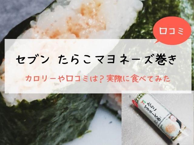 セブンイレブン・たらこマヨネーズ巻き・カロリー・口コミ