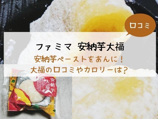 安納芋大福・ファミマ・カロリー・口コミ