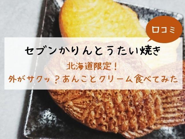 セブンイレブン・かりんとうたい焼き・北海道・カロリー・口コミ