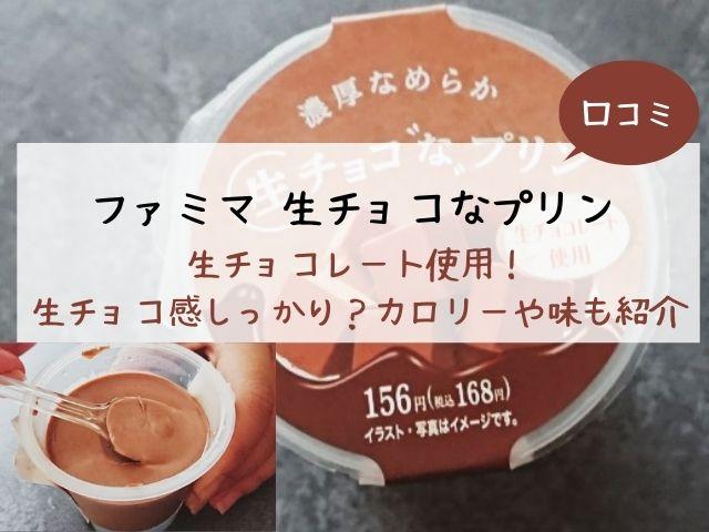 ファミマ・生チョコなプリン・カロリー・口コミ