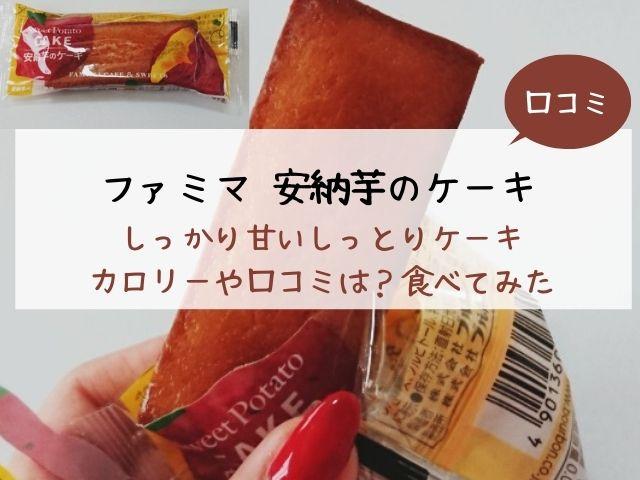 ファミマ・安納芋のケーキ・口コミ・カロリー