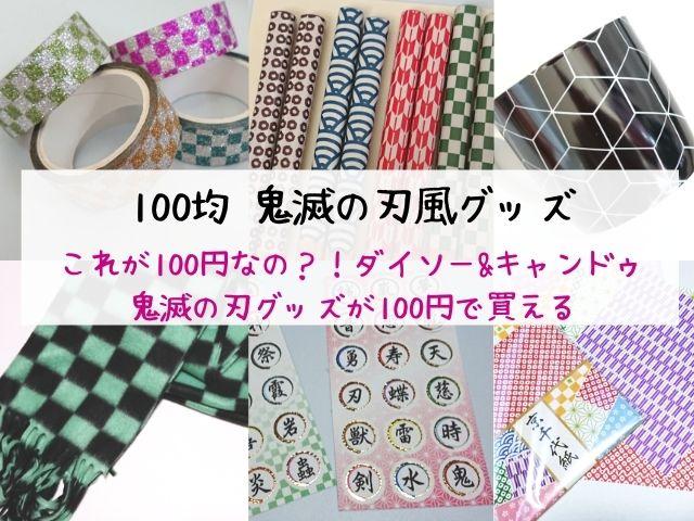 100均・鬼滅の刃・ダイソー・キャンドゥ