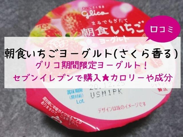 朝食いちごヨーグルト・さくら香る・グリコ・カロリー・成分