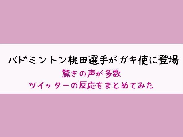 ガキ使・カジノ・桃田選手・バドミントン