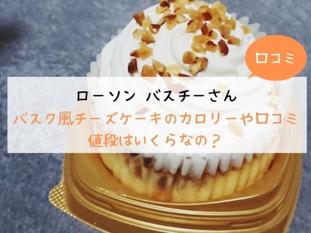 ローソン・バスチーさん・バスク風チーズケーキ・カロリー・口コミ