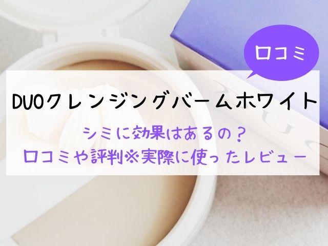 DUOクレンジングバームホワイト・シミ・効果・口コミ