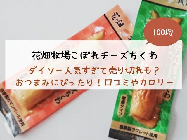 花畑牧場・こぼれチーズちくわ・ダイソー・口コミ・カロリー