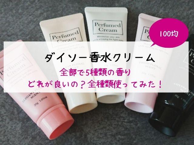 ダイソー・香水クリーム・成分・口コミ
