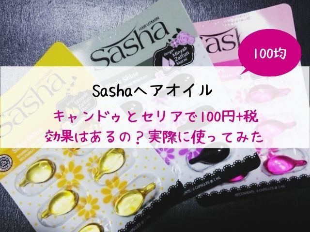 100均・sashaヘアオイル・効果・口コミ