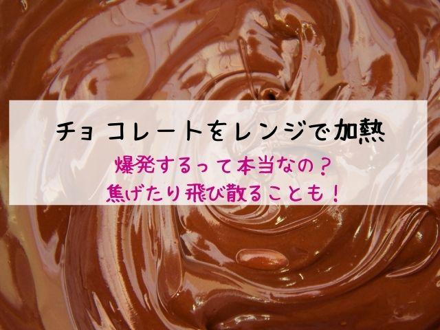 チョコレート・レンジ・加熱・爆発