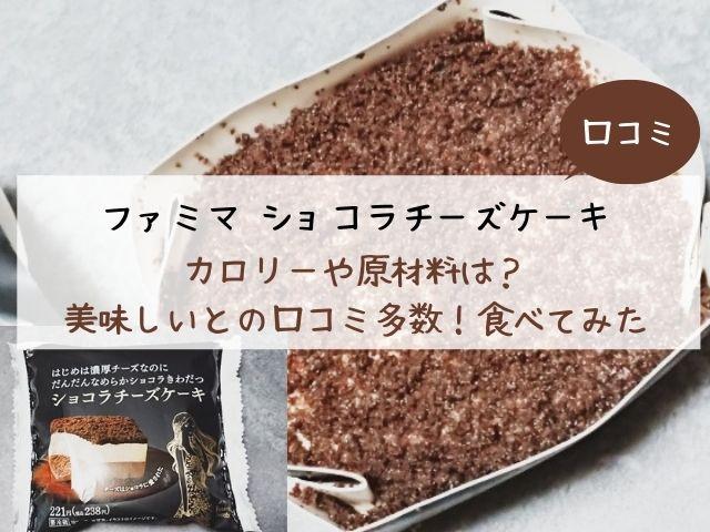ファミマ・ショコラチーズケーキ・口コミ・カロリー