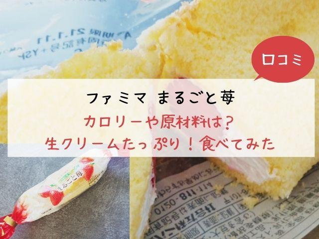 ローソン・まるごと苺・コンビニ・カロリー