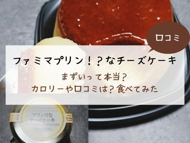 ファミマ・プリンなチーズケーキ・まずい