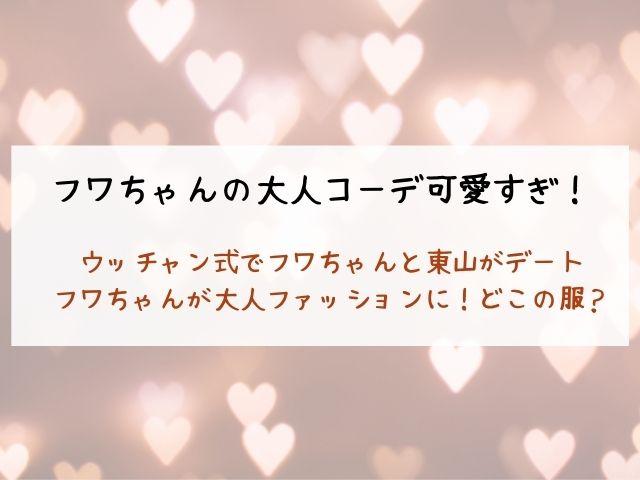 ウッチャン式・フワちゃん・コーデ・大人・東山