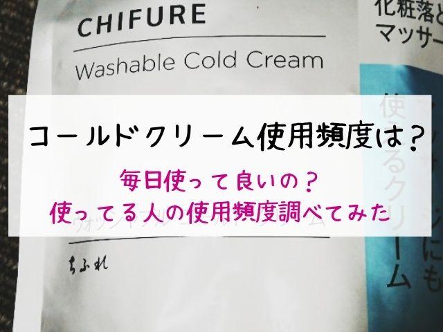 ちふれ・コールドクリーム・使用頻度