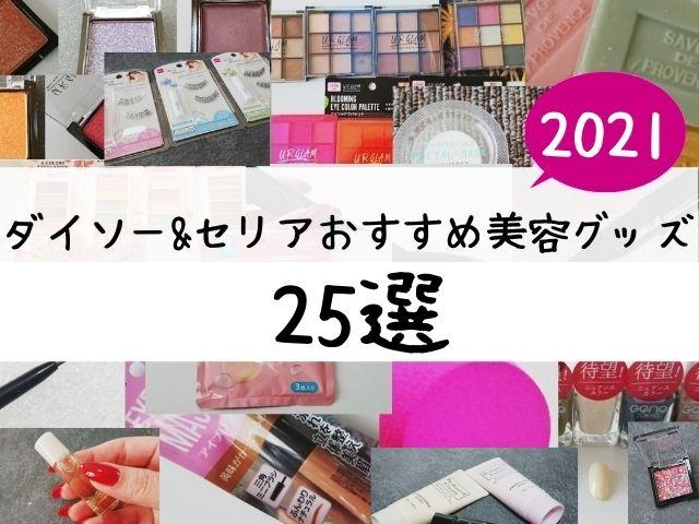 2021年・ダイソー・セリア・おすすめ・100均・美容グッズ