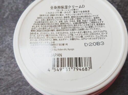 ダイソー全身用保湿クリーム(カーネーションの香り)成分