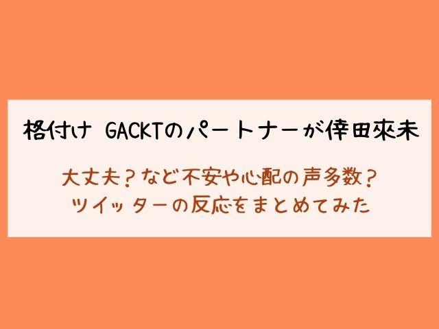 格付け・GACKT・倖田來未・パートナー・ツイッター