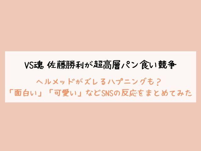 VS魂・佐藤勝利・パン食い競争・ハプニング