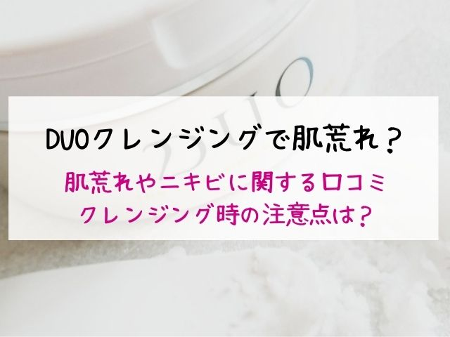 DUO・クレンジング・肌荒れ・ニキビ