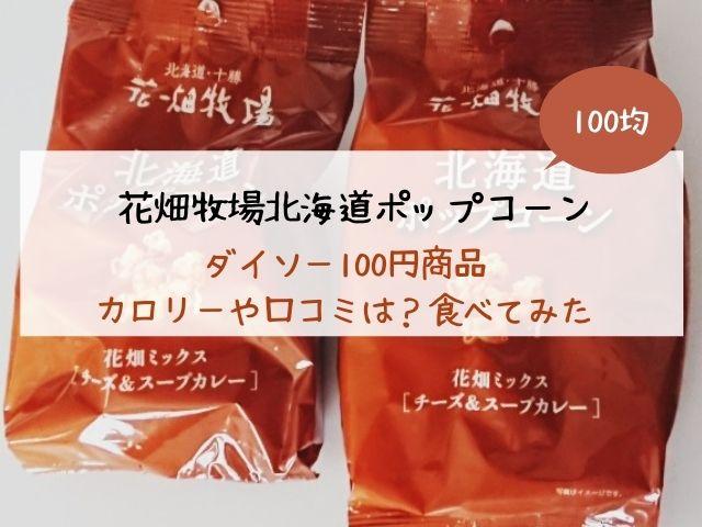 ダイソー・花畑牧場・ポップコーン・カロリー・口コミ