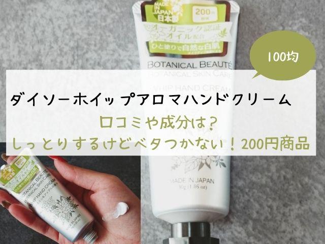 ダイソー・ホイップアロマハンドクリーム・口コミ