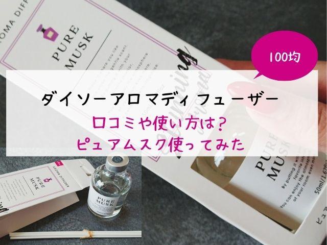 ダイソー・アロマディフューザー・100円・口コミ